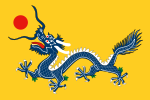 Chinese Empire Flag.png
