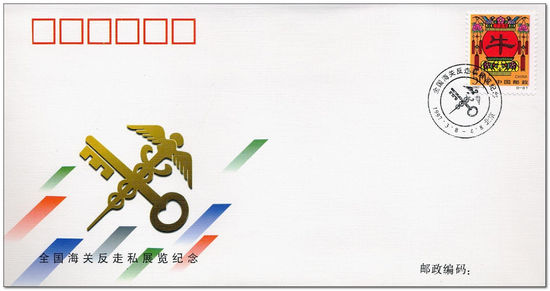 China (Peoples Republic) 1997 New Year. Year of the Ox fdc.jpg