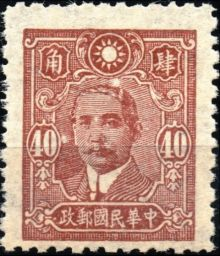 Chinese Republic 1942-1944 Definitives - Central Trust Print 40c.jpg