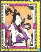 Ajman 1971 Japanese Traditions 3RB.jpg