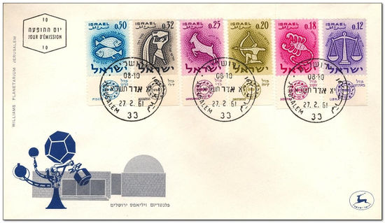 Israel 1961 Signs of the Zodiac 1fdc.jpg