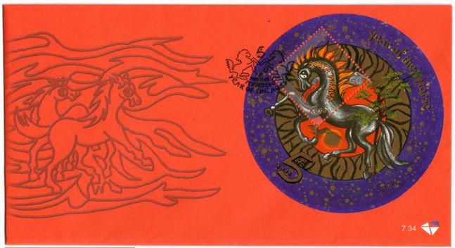 (原创)南非生肖邮票2:龙马精神 - 六一儿童 - 译海拾蚌