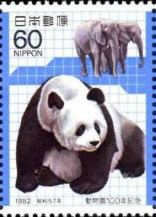 Japan 1982 Centenary of Ueno Zoo c.jpg