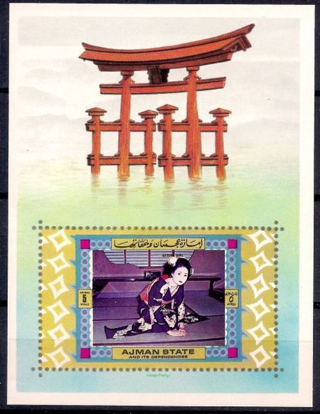 Ajman 1971 Japanese Traditions 5RB.jpg