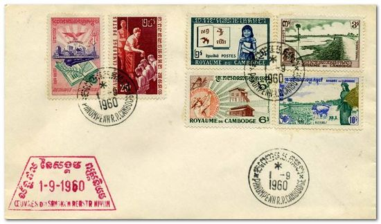 Cambodia 1960 Works of the Five Year Plan fdc.jpg