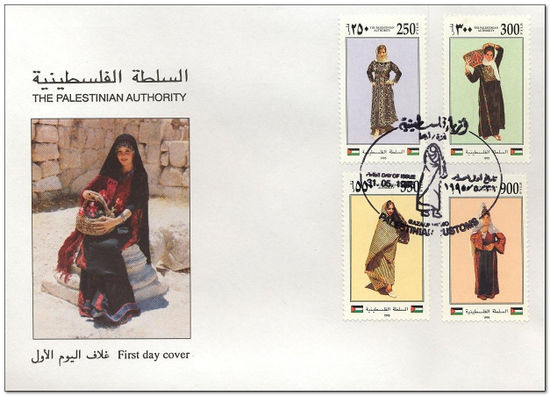 Palestine Authority 1995 Traditional Womens Costumes fdc.jpg