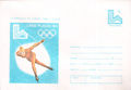 Romania PS 1980 Winter Olympic Games - Lake Placid cover4.jpg