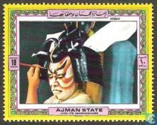 Ajman 1971 Japanese Traditions 10dB.jpg