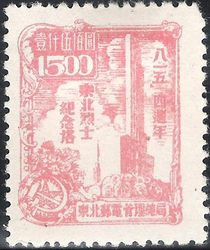 North East China 1949 Japanese Surrender 1500$.jpg