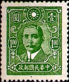 Chinese Republic 1942-1944 Definitives - Central Trust Print $1.jpg