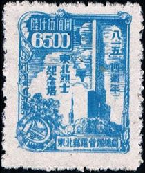 North East China 1949 Japanese Surrender 6500$.jpg