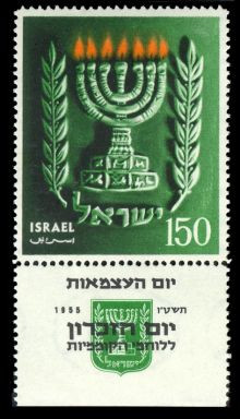 Israel 1955 Independence Anniversary a.jpg