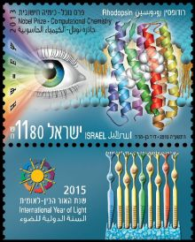Israel 2015 International Year of Light a.jpg