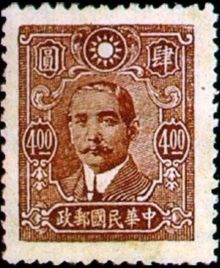 Chinese Republic 1942-1944 Definitives - Central Trust Print 4$.jpg