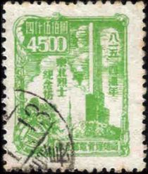 North East China 1949 Japanese Surrender 4500$.jpg
