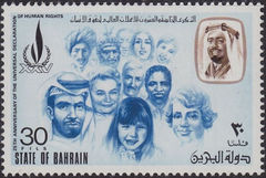 Bahrain 1973 Universal Declaration of Human Rights a.jpg