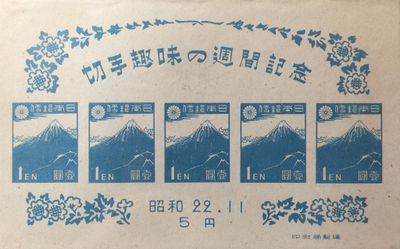 Mount Fuji on Stamps e.jpg
