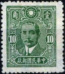 Chinese Republic 1942-1944 Definitives - Central Trust Print 10c.jpg