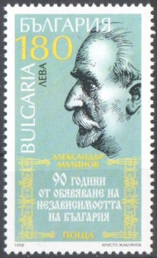 Bulgaria 1998 The 90th Anniversary of the Proclamation of Independence 180Lv.jpg