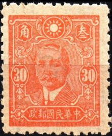 Chinese Republic 1942-1944 Definitives - Central Trust Print 30c.jpg