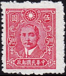 Chinese Republic 1942-1944 Definitives - Central Trust Print 5$.jpg