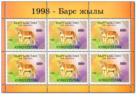 Kyrgyzstan 1998 Year of the Tiger ms.jpg