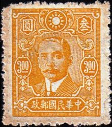 Chinese Republic 1942-1944 Definitives - Central Trust Print 3$.jpg
