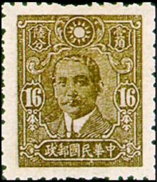 Chinese Republic 1942-1944 Definitives - Central Trust Print 16c.jpg