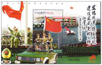 Macao 2004 People's Republic of China Garrison ms.jpg