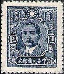 Chinese Republic 1942-1944 Definitives - Central Trust Print 1$50.jpg