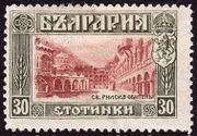 Bulgaria 1915 Definitives of 1911 Reissued in Changed Colours 30st.jpg