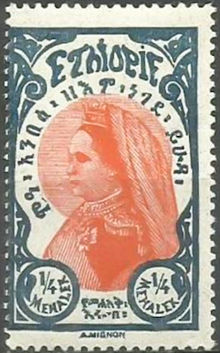 Ethiopia 1928 Definitives - Empress Zewditu and King Ras Tafari ¼m.jpg