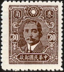 Chinese Republic 1942-1944 Definitives - Central Trust Print 30cA.jpg