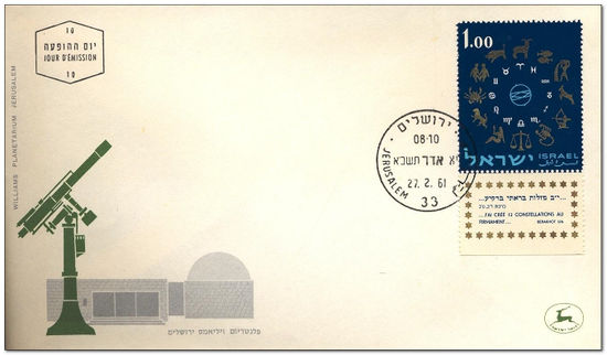 Israel 1961 Signs of the Zodiac 2fdc.jpg