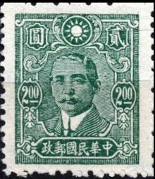 Chinese Republic 1942-1944 Definitives - Central Trust Print 2$.jpg