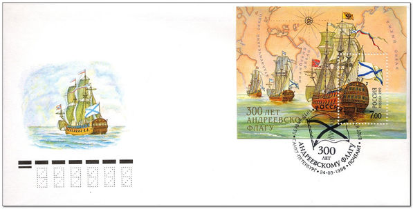 Russia 1999 Adoption of St. Andrews Flag Anniversary fdc.jpg