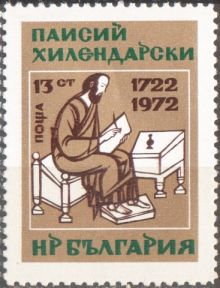 Bulgaria 1972 The 250th Birth Anniversary of Paisiy Hilendarski 13st.jpg