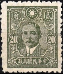 Chinese Republic 1942-1944 Definitives - Central Trust Print 20c.jpg