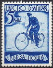 Bulgaria 1939 Express Mail Stamps 5lv.jpg
