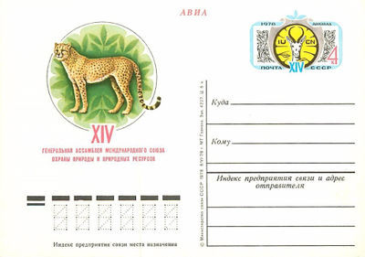 USSR PS 1978 14th General Assembly for Nature Conservation card.jpg