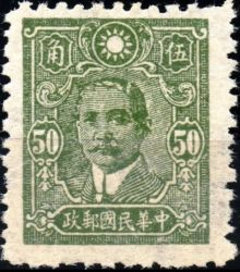 Chinese Republic 1942-1944 Definitives - Central Trust Print 50c.jpg