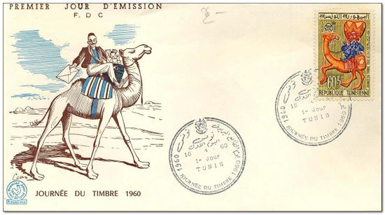 Tunisia 1960 Stamp Day fdc.jpg