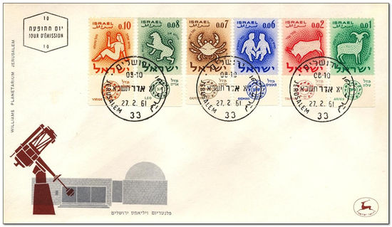 Israel 1961 Signs of the Zodiac fdc.jpg