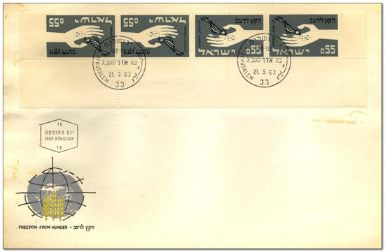 Israel 1963 Freedom from Hunger 1fdc.jpg