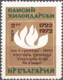 Bulgaria 1972 The 250th Birth Anniversary of Paisiy Hilendarski 2st.jpg