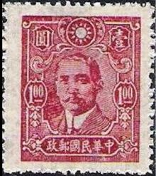 Chinese Republic 1942-1944 Definitives - Central Trust Print 1$.jpg